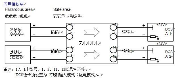 检测端无源隔离栅-安全栅-无源隔离安全栅