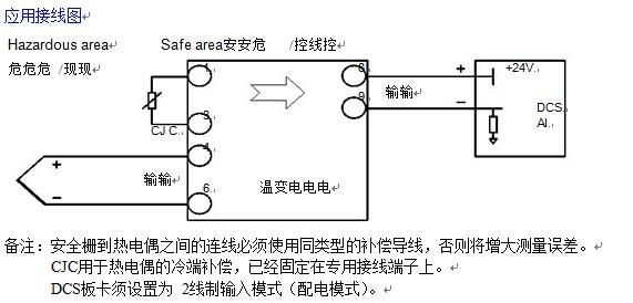rcb343e热电偶温变隔离栅接线图